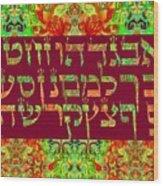 Hebrew Alphabet Wood Print