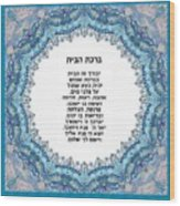 Hebrew Home Blessing Wood Print