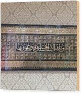 99 Names Of Allah Swt Wood Print