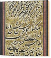 A Calligraphic Album Page Wood Print