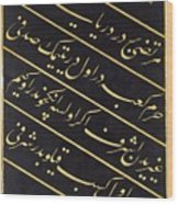 A Panel Of Calligraphy Wood Print