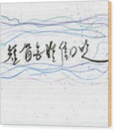A Random Tune Wood Print