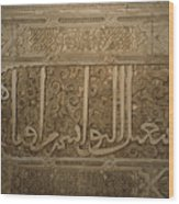 A View Of Arabic Script On The Wall Wood Print