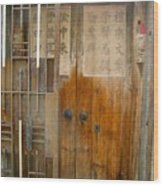 Abandoned Wooden Door With Gate Wood Print