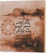 Alhamdo Lillah 0332 Wood Print