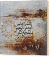 Alhamdo-lillah Wood Print