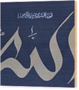 Allah - The Light Of The Heavens N Earth Wood Print by Faraz Khan