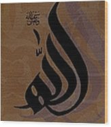 Allah Almighty Wood Print