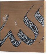 Allah - Ayat Al-kursi Wood Print by Faraz Khan