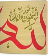 Allah In Red Color Wood Print by Faraz Khan