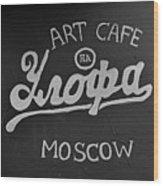Art Cafe Sign Wood Print