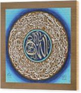 Ayatul Kursi Wood Print