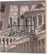 Baha'i Arc 2 Wood Print