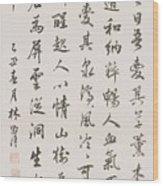 Bai Juyis Poem In Running Script Wood Print
