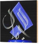 Beauty - Al Jamal In Arabic Wood Print