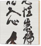 Becoming The Buddha Wood Print
