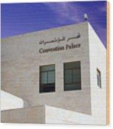 Bethlehem - Convention Palace2 Wood Print