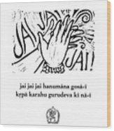 Black And White Hanuman Chalisa Page 53 Wood Print