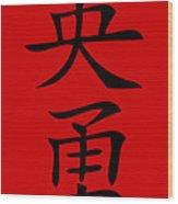 Bravery In Black Hanzi Wood Print