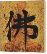 Butsu / Buddha Painting 2 Wood Print