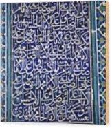 Calligraphic Mosaic, Iran Wood Print by Dirk Wiersma
