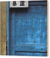 China Door Wood Print