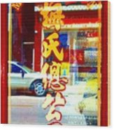 Chinatown Window Reflection 1 Wood Print