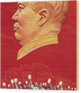 Chinese Communist Poster Wood Print