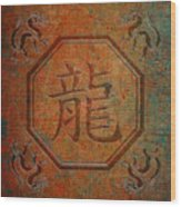 Chinese Dragon Character In An Octagon Frame With Dragons In Four Corners Soft Light Wood Print