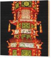 Chinese Lantern  Wood Print