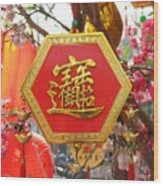 Chinese New Year Decorations Wood Print