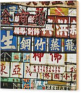 Chinese Signs Wood Print