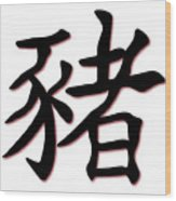 Chinese Text For Pig Wood Print