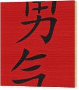 Courage In Black Hanzi Wood Print