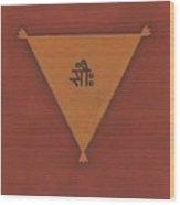 Devi Yantra Wood Print