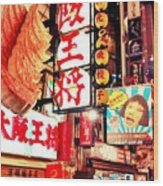 Downtown Osaka Japan  Wood Print