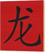 Dragon In Black Hanzi Wood Print