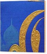 Dream N Two Wood Print by Riad Belhimer