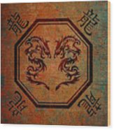 Dueling Dragons In An Octagon Frame With Chinese Dragon Characters Yellow Tint  Wood Print