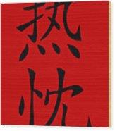 Enthusiasm In Black Hanzi Wood Print