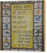 Epitome Of Jainism Wood Print