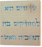 Ets Chayim-proverbs 3-18 Wood Print