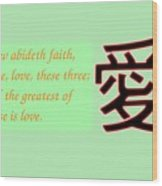 Faith Hope And Love Bible Verse  Wood Print