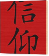 Faith In Black Hanzi Wood Print