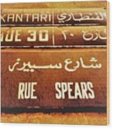 Famous Rue Spears In Beirut  Wood Print