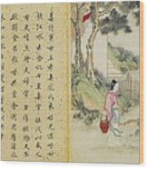 Filial Piety Wood Print