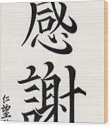 Gratitude Or Heartfelt Thanks In Asian Kanji Calligraphy Wood Print