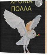 Happy Birthday Barn Owl Greek Wood Print