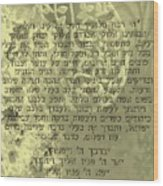 Hbrew Prayer For The Mikvah- Prayer Of The Woman For Her Husband Wood Print