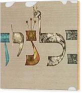 Hebrew Calligraphy- Calanit Wood Print